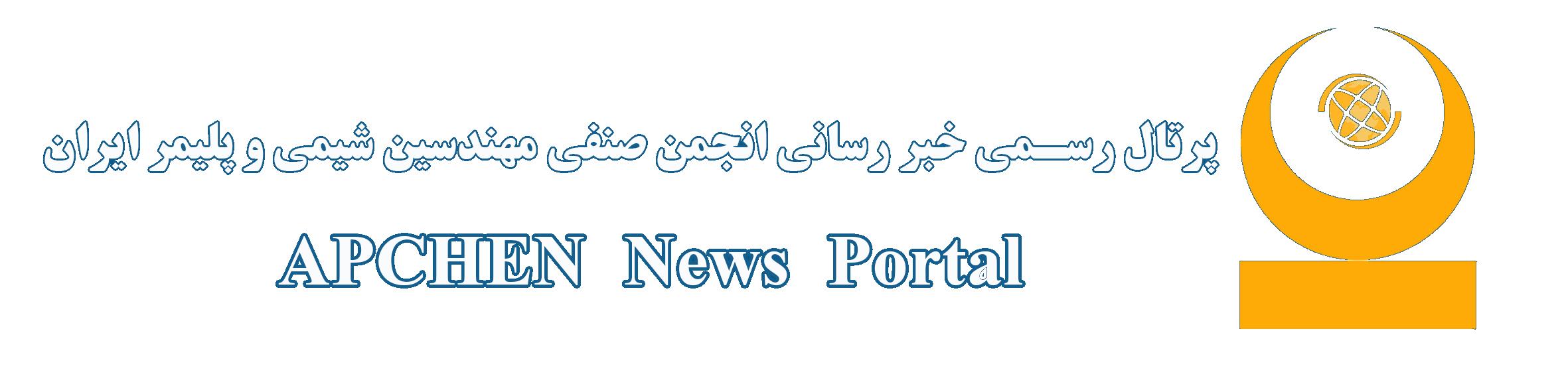 پرتال رسمی خبر رسانی انجمن صنفی مهندسین پلیمر و شیمی ایران